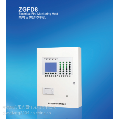当涂中贵电气火灾监控系统专卖南京东方阳光公司专卖