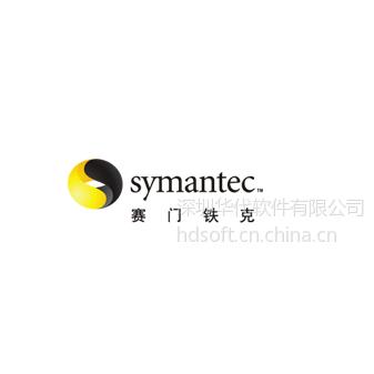 供应佛山正版symantec赛门铁克企业版价格|代理商|分销商|华代软件-微软全系列