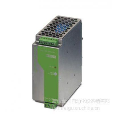 供应QUINT-DC-UPS/24DC/10凤凰电源