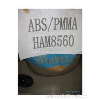 供应ABS/PMMA高光镜面料韩国 8560