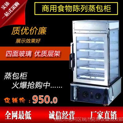 商用蒸包炉 固元膏蒸箱 蒸包子机 蒸包子展示柜 蒸箱蒸包柜