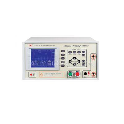 YD2882-3扬子--YD2882-3-YD2882-3脉冲式线圈匝间测试仪
