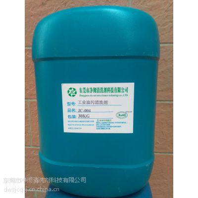 厂房去油污清洗剂 低泡环保工业油污清洗剂 净彻强效设备油垢溶解剂