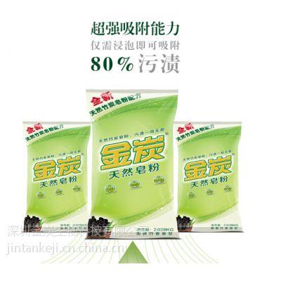 金炭竹炭天然皂粉不伤手的洗衣粉品牌厂家招商