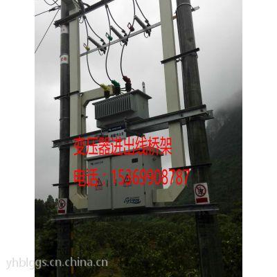 供应源亨100*60南方电网专用变压器台架变桥架组合