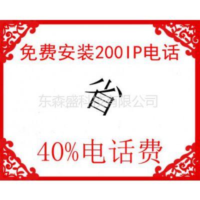 供应深圳电信IP电话_无线固话_省话费_座机固定电话号码免费办理安装申请开通