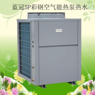 供应厂家直销蓝冠3P-30P空气能热泵热水机,用于酒店,学校,工厂生活用水