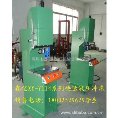供应单柱液压机|西宁液压机|银川单柱液压机|海口单柱液压机|小液压机