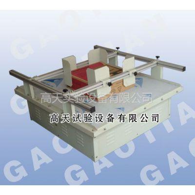 供应模拟运输振动试验台GT-MZ-100