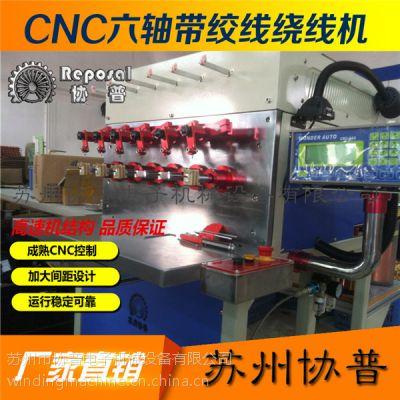 供应苏州协普自动绞线绕线机SP-6090D