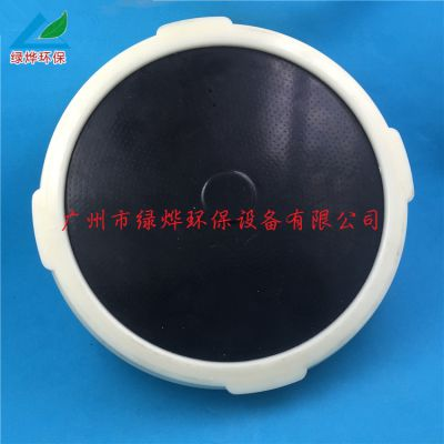 绿烨供应微孔曝气器/膜片曝气器/ 215mm规格