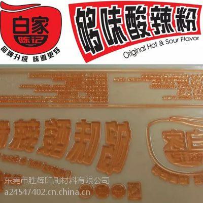 东莞厂家直销柔性树脂版制版 固体感光树脂版 当天发单当天到货