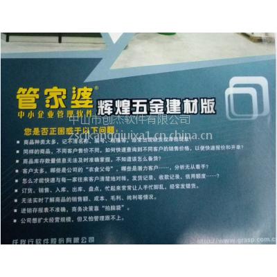 中山五金建材行业批发零售管家婆企业工厂办公管理软件