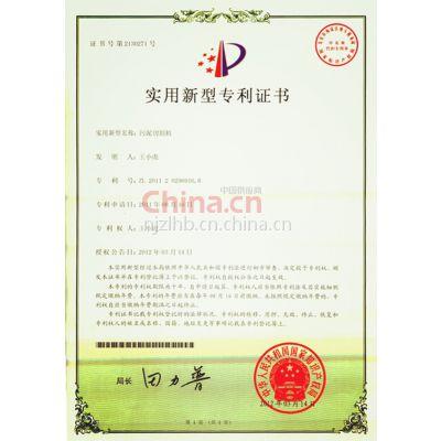 污泥切割机专利证书2