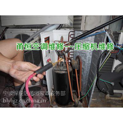 供应北仑新碶空调安装维修加液 空调定期保养清洗
