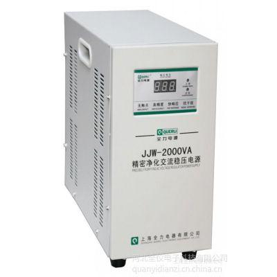 供应上海全力精密净化交流稳压电源 JJW-2KVA ,交流稳压器JJW-2KVA价格,上海全力河北总代理