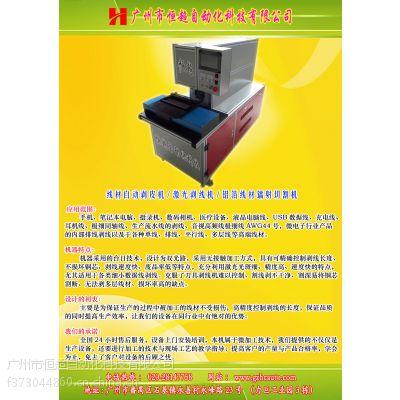 生产厂家全自动激光切割剥线机多功能电线剥皮机