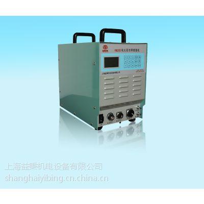 冷焊机哪家好 YBE2冷焊机上海益秉牌