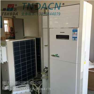 腾达防爆空调bkk-5p 冷暖型空调机 工业防爆空调机厂家直销