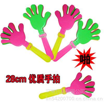 供应供应手拍 拍拍手 鼓掌器 拍手器 手掌拍 助威玩具 节日喜庆 28cm