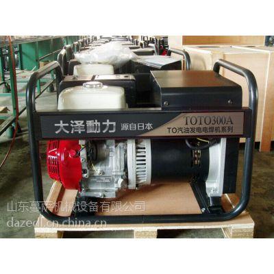 双杠300A电焊发电机