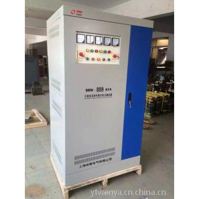 三相SBW-320KVA大功率稳压器、三相交流稳压器