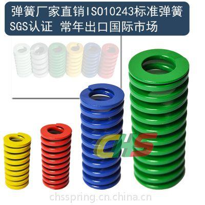 德标弹簧弹簧厂家直销ISO10243标准矩形模具弹簧CIM 中载荷右旋合金钢蓝色压缩弹簧