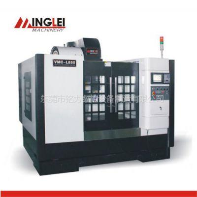 供应立式加工中心VMC-L850