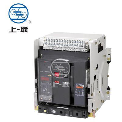 供应RMW1-2000/800A上海上联品牌/低压电器/智能万能式断路器批发代理