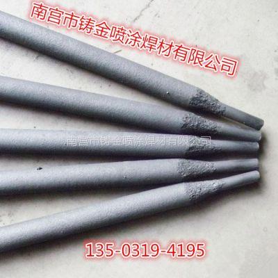 供应D102/D106/耐磨堆焊电焊条厂家直销,量大包邮