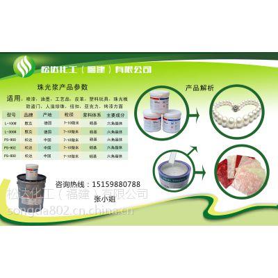 耐高温珠光浆PS-902 烤漆专用珠光浆 国产珍珠膏金属质感强
