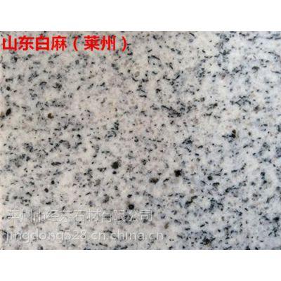 优质花岗岩产地(图)|白麻花岗岩价格|海门白麻花岗岩