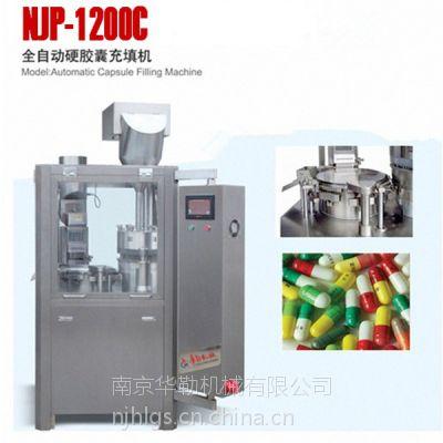 NJP1200C胶囊充填机厂家 PLC控制的孢子粉 玛卡 粉末胶囊填充机