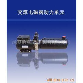供应交流电磁阀动力单元