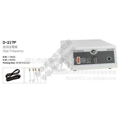 供应诚美D-217P 高周波电疗仪 杀菌消炎加速伤口愈 美容高频电疗仪