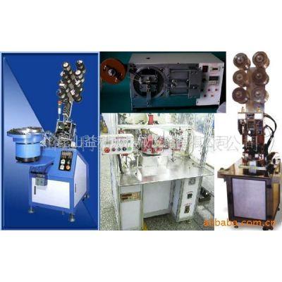供应自动插针机/焊锡机/包胶布机端子机