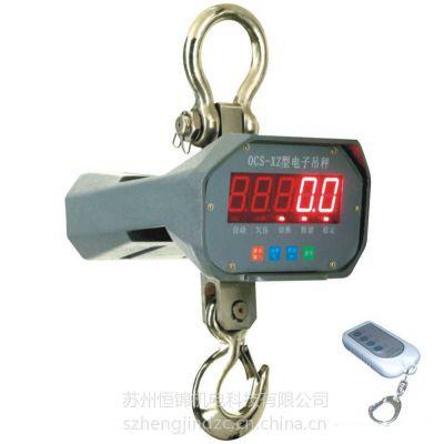 供应苏州市场现货供应蓝箭OCS-XZ-CCE电子吊钩秤,5T电子吊钩称
