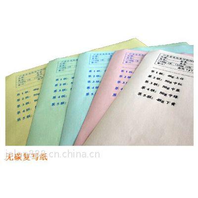 供应厂家供应无碳复写纸 电脑打印纸 票据纸