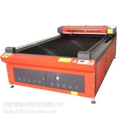 重庆贵州供应成都造博隆BLGE-1325-120亚克力激光切割机