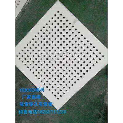 山东得科厂家直销各种孔型吸音石膏板、电话18265111230