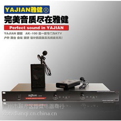 供应KTV无线一拖二麦克风YAJIAN雅健AK-100无线K歌话筒