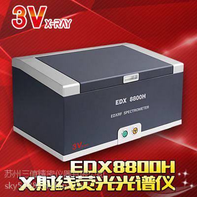 3V-EDX8600H 元素分析仪 各类合金成份、矿石元素分析,真空测试 精度可达0.001%
