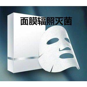 东莞面膜辐照价格80元/m³计费
