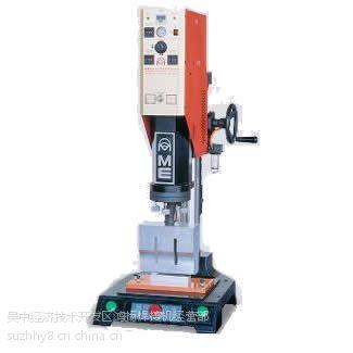 吴江超声波焊接机吴江塑料焊接机吴江焊接机