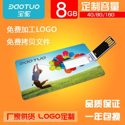 8G 定制卡片U盘定制容量图案logo 制作企业宣传商务会议广告礼品