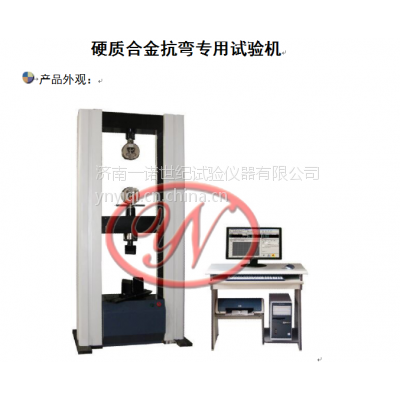 烧结金属材料以及硬质合金的弹性模量试验仪器