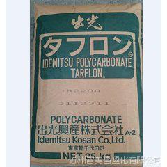 供应注塑级PC/日本出光/URC2500 阻燃级 通用级