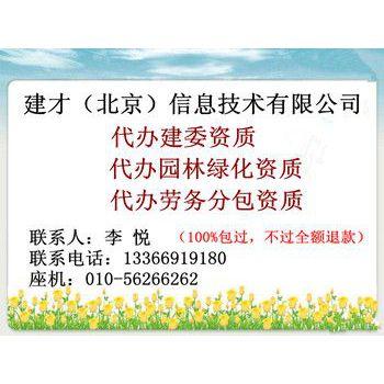 供应建筑行业劳务分包-北京资质升级-劳务分包资质年检
