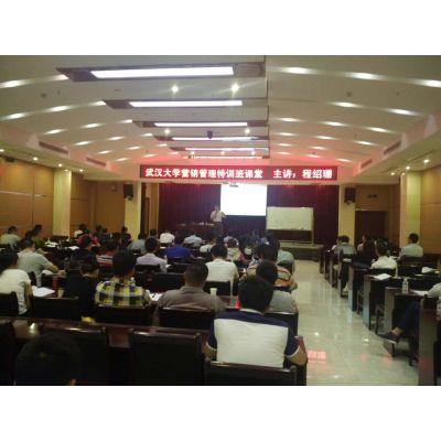 武汉大学营销班12班渠道规划与管理实务课程纪实及拓展活动