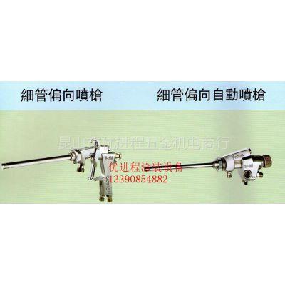 供应Prona台湾宝丽偏角细管喷枪R1218
